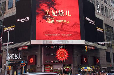 """美妃黛儿""""崛起中国力量""""闪耀纽约时代广场"""